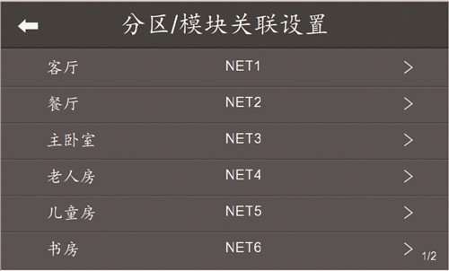 分区可以选择不同的网络音频模块