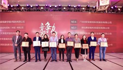 狄耐克上海区域总监陆青女士(右四)出席会议并代表领奖