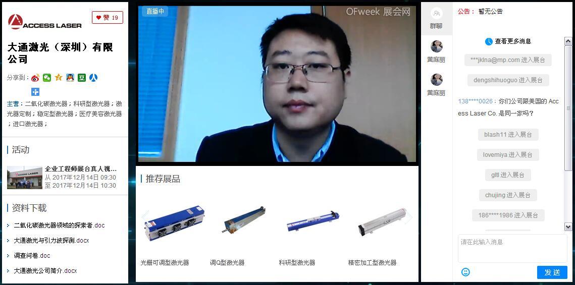 崔迎超发表《大通激光AccessLaser特色CO2激光器解析》演讲