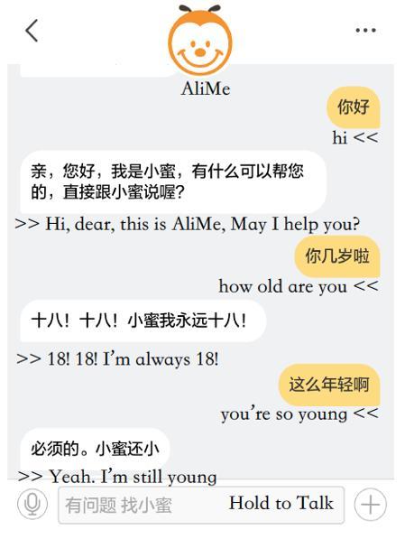 图16 AliMe Chat在阿里小蜜中上线后的聊天示例