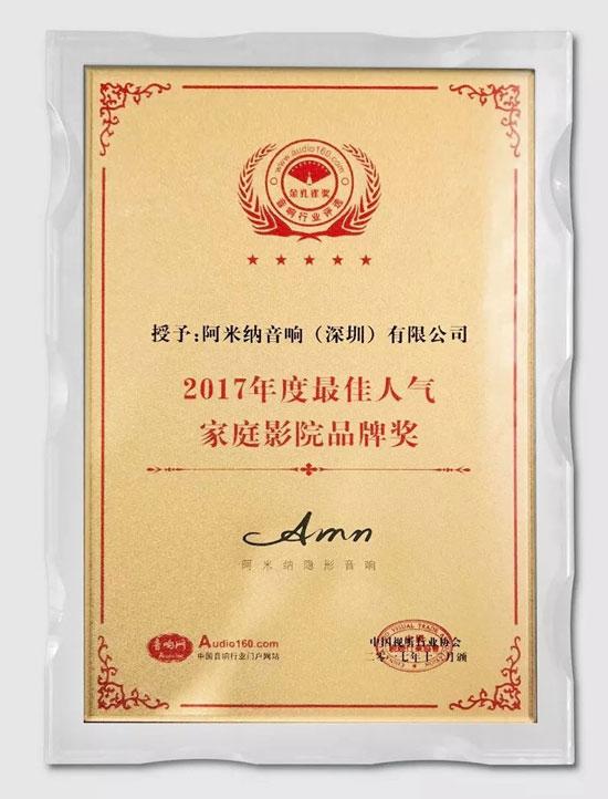 2017年度最佳家庭影院品牌奖
