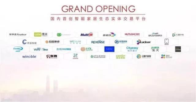 华强智能家居国际交易中心入驻企业一览