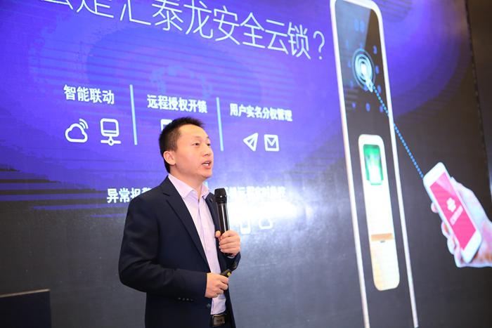 广东汇泰龙科技有限公司智能锁事业部总经理黎宇先生