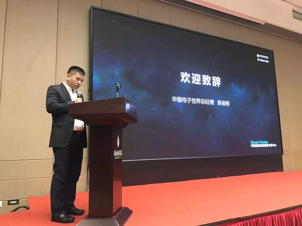 华强电子世界总经理陈俊彬致辞
