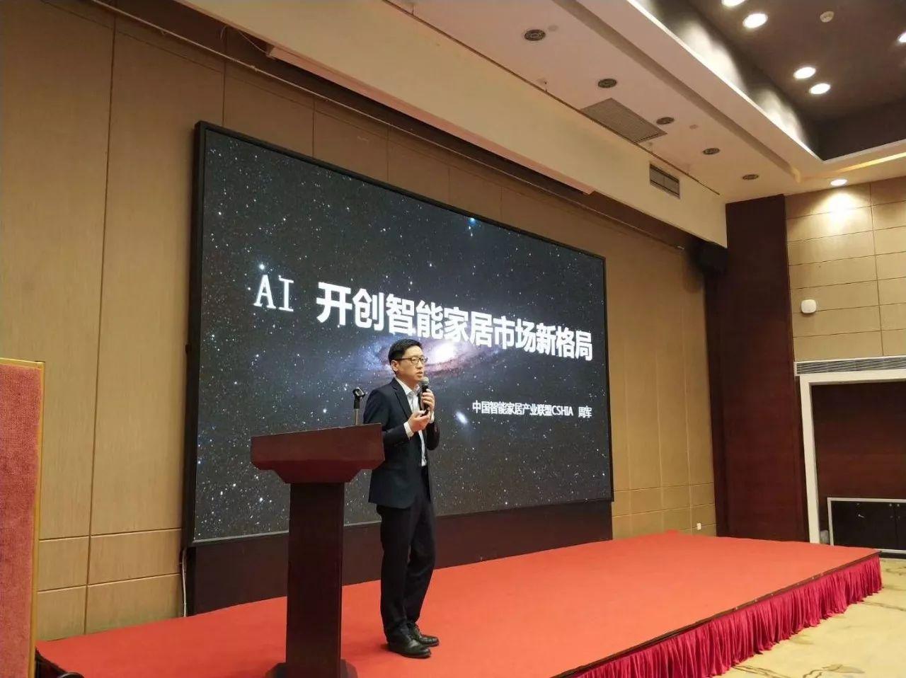 中国智能家居产业联盟秘书长周军