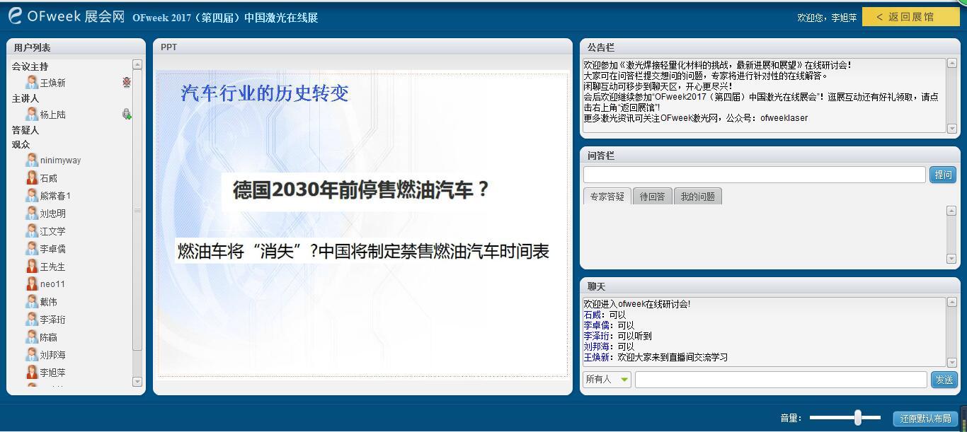 杨上陆作《激光焊接轻量化材料的挑战,最新进展和展望》主题演讲