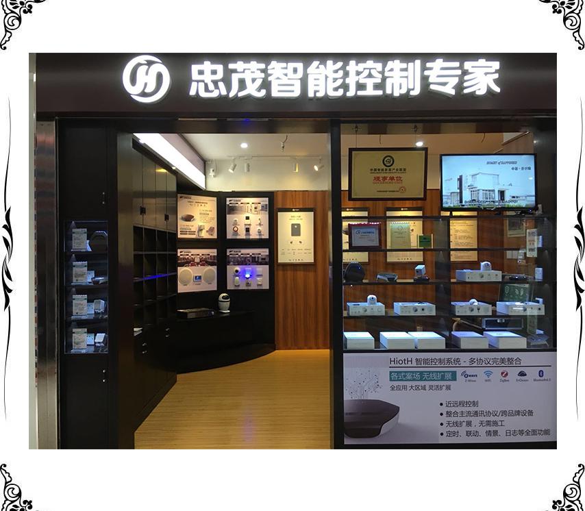 忠茂科技华强智能家居国际交易中心 智能体验店