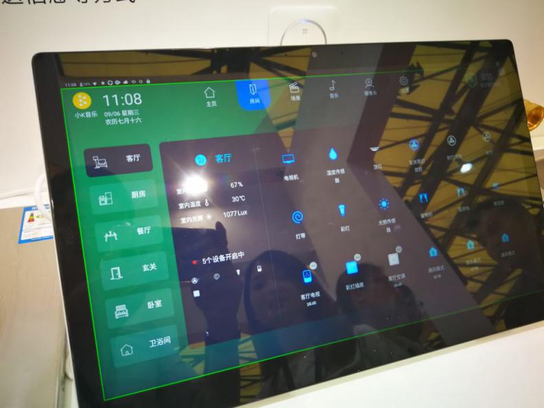 控客智能系统中控屏幕
