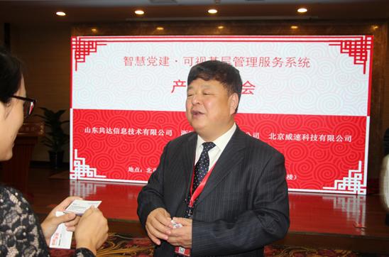 山东共达信息技术有限公司总经理葛相军接受媒体采访
