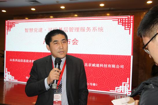 山东共达信息技术有限公司技术总监杨睿接受媒体采访