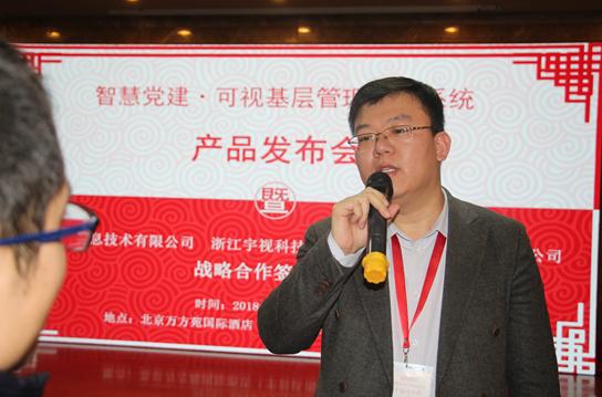 山东共达信息技术有限公司市场总监李攀登接受媒体采访