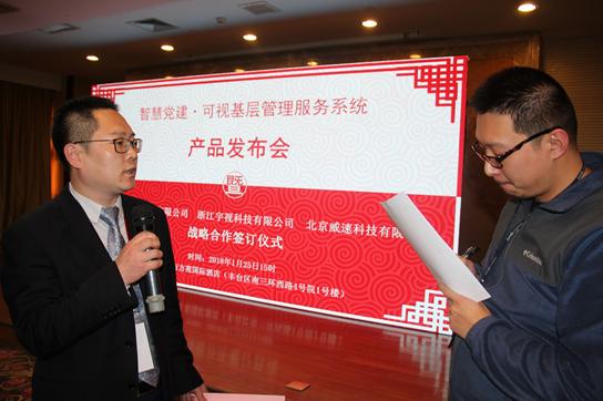 山东共达信息技术有限公司软件研发部部长杨永波接受媒体采访