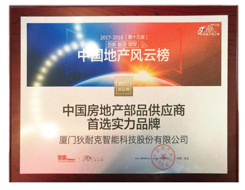 """▲ """"中国房地产部品供应商首选实力品牌""""——狄耐克"""