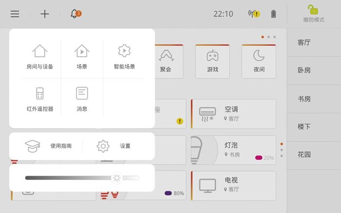 主界面左上角有两个主菜单可以下拉,最左边的菜单主要是整体设备、场景、功能的配置与管控。