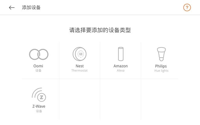添加的设备可以是OOMI套装里的,也可以是Nest、Echo、Hue和其他Z-Wave设备。