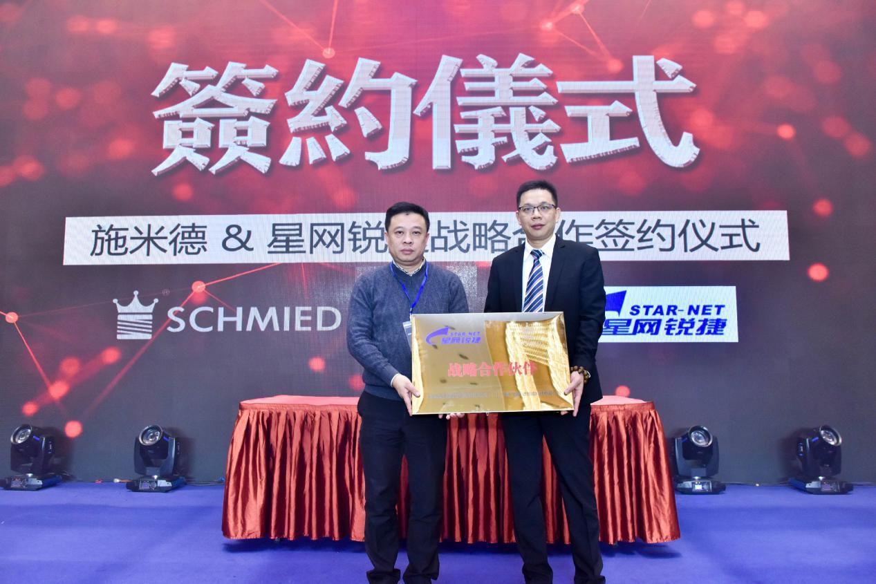 施米德与上市公司星网锐捷签署战略合作协议