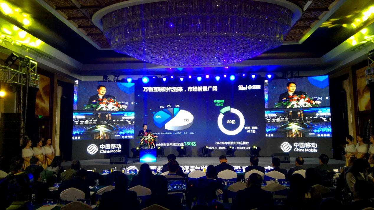 中移物联网有限公司总经理乔辉做主题演讲