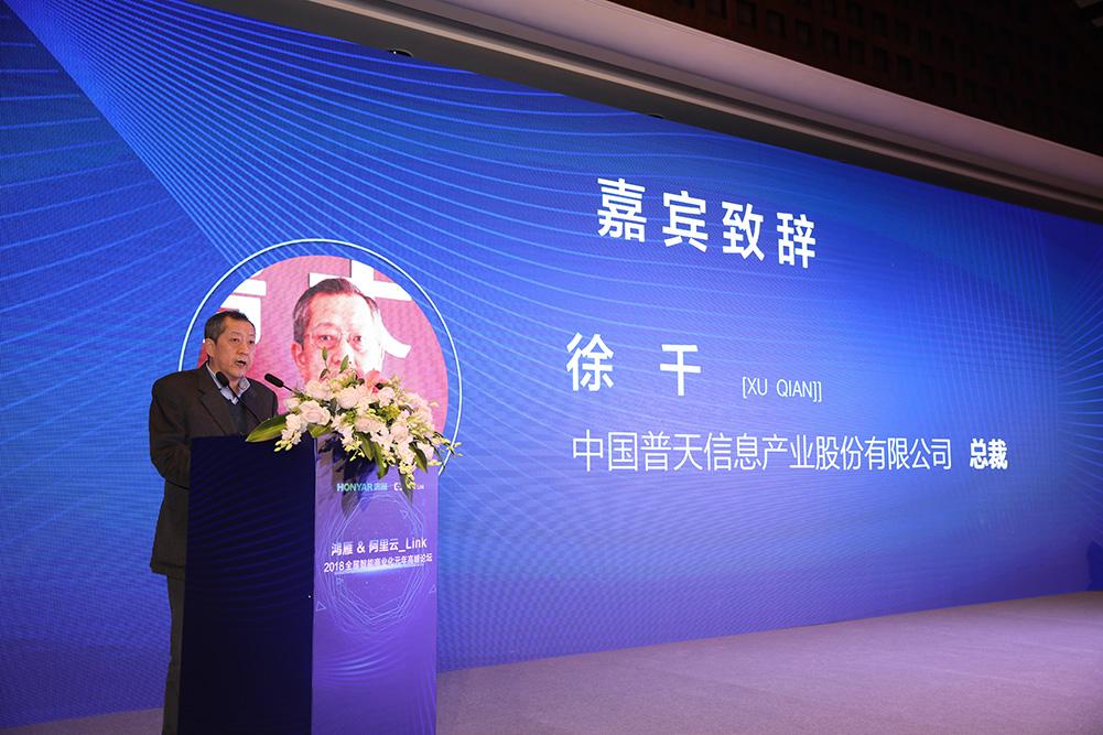 中国普天信息产业股份有限公司总裁徐千发表开幕致辞