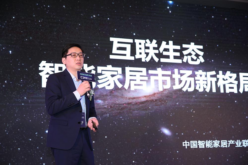 中国智能家居产业联盟秘书长周军作主题演讲