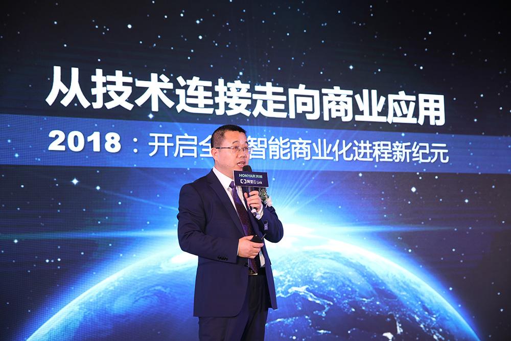 鸿雁电器总裁王米成作主题演讲