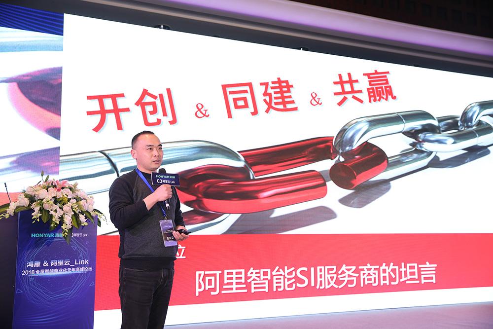 上海至巢智能科技公司总经理卞修松致辞