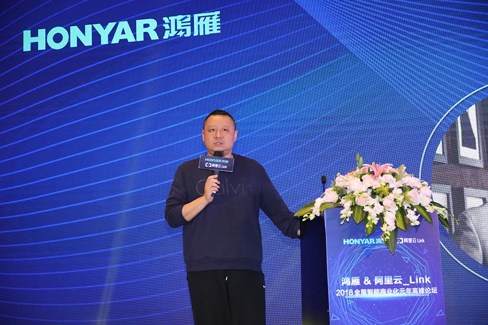 乐居家居集团媒体事业群总经理魏晓飞发表致辞