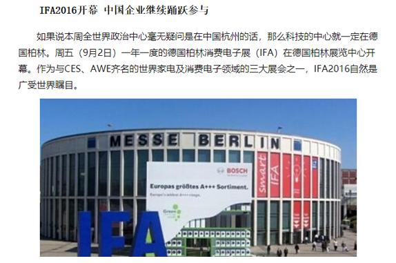 早在2016年的IFA新闻中就已认可AWE的国际地位