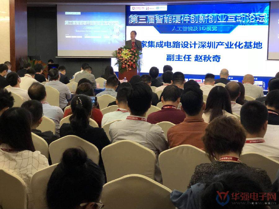图三:国家集成电路设计深圳产业化基地 副主任 赵秋奇