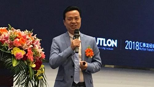 汇泰龙董事长陈鸿填先生发表演讲