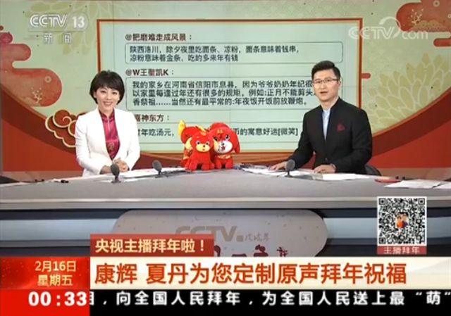 春节期间,科大讯飞与央视新闻展开合作,通过讯飞智声平台合成康辉和夏丹的声音为用户送语音祝福