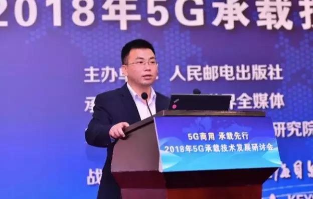 烽火通信ICT网络产品线市场总监  李和松