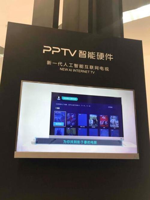 PPTV1805042