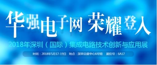 huaqiang2018051501