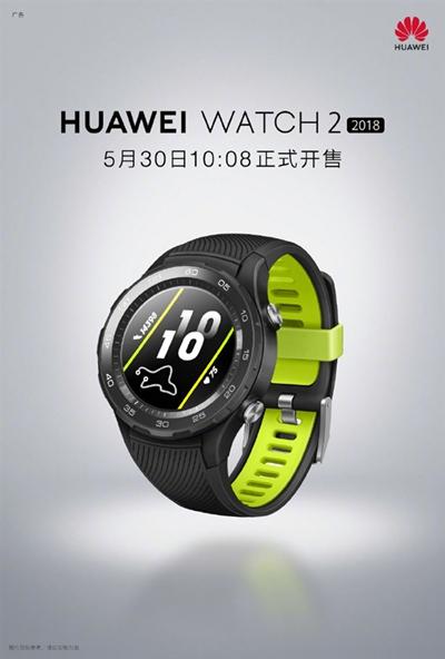 huawei2018053001