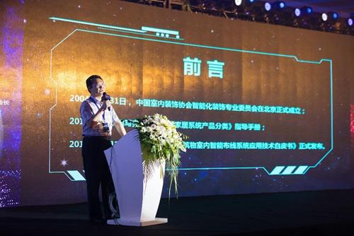 中国室内装饰协会智能化装饰委员会副会长金永泉