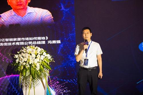 上海西默科技总经理冯勇强发言