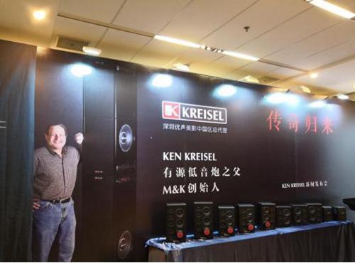 Ken Kreisel展位
