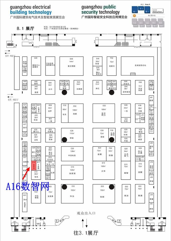 guangzhou2018060607