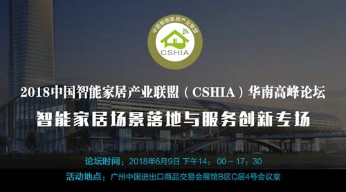 guangzhou2018060608