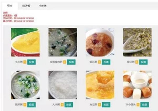 参与课程的同学完成的食堂菜品投票系统页面