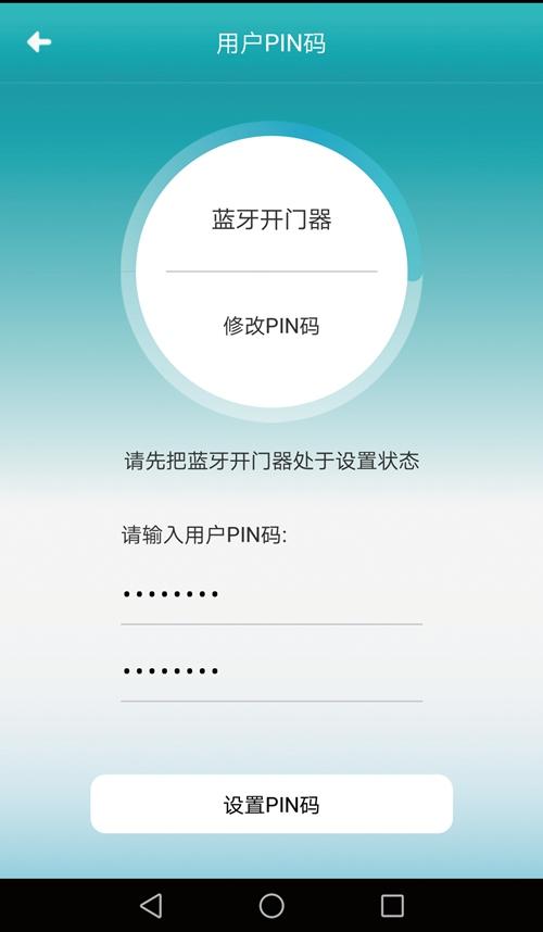 修改设备PIN码