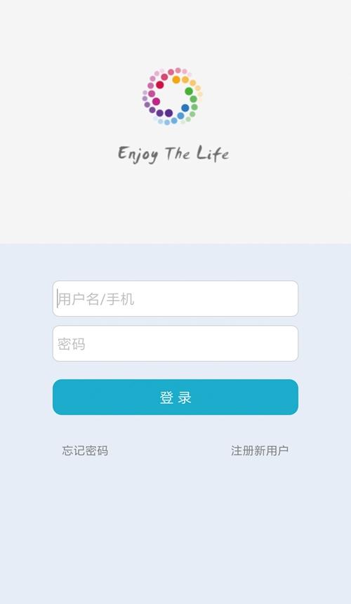 用户登录注册界面