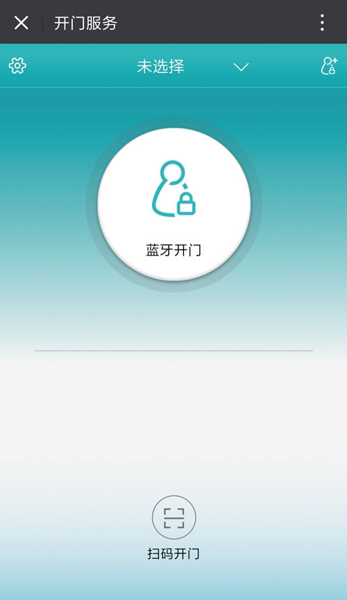 微信端开门服务