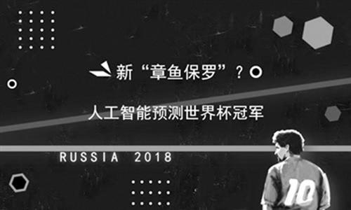 世界杯期间,机器人预测员将在全俄展览中心预测各场比赛结果(图片来自网络)