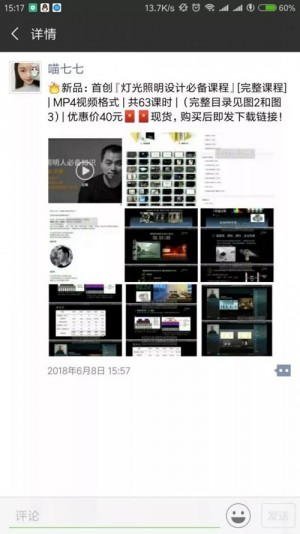 """*上图为「设计脑细胞」旗下微信账号""""喵七七""""发售盗版课程的微信截图"""