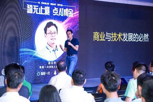 智能一点创始人兼CEO胡云华