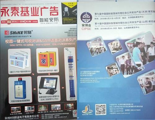 北京永泰基业安防杂志