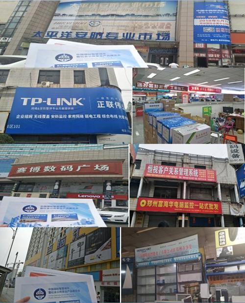 部分代表性城市  郑州市专业市场