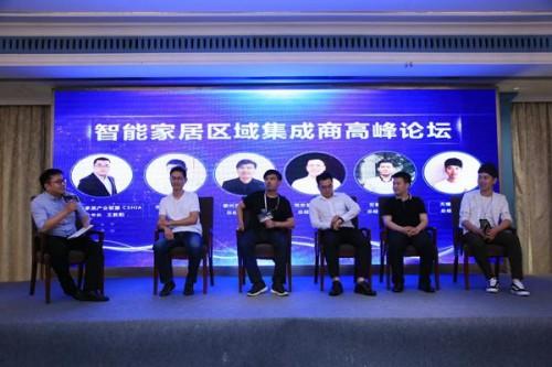 南京站:智能家居区域集成商高峰论坛现场