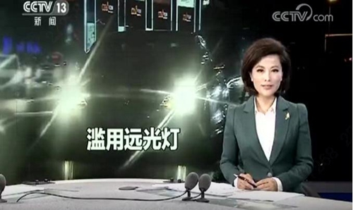关于使用远光灯 央视专题报道